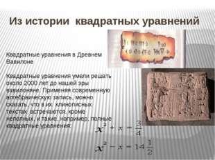 Из истории квадратных уравнений Квадратные уравнения в Древнем Вавилоне Квадр