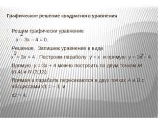 Графическое решение квадратного уравнения Решим графически уравнение х – 3х –
