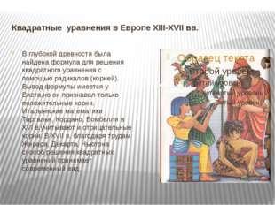 Квадратные уравнения в Европе XIII-XVII вв. В глубокой древности была найдена