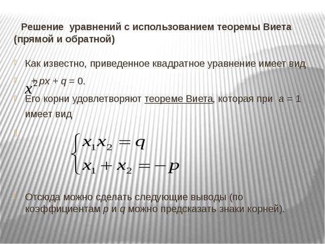 Решение уравнений с использованием теоремы Виета (прямой и обратной) Как изв...