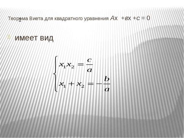 Теорема Виета для квадратного уравнения Aх +вх +с = 0 имеет вид