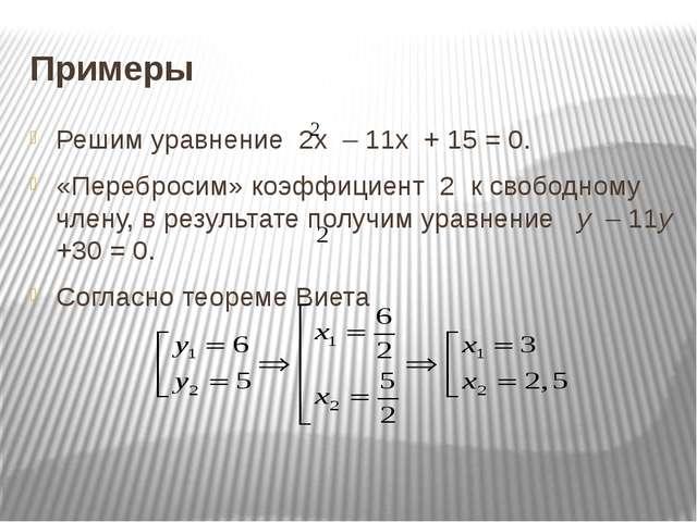 Примеры Решим уравнение 2х – 11х + 15 = 0. «Перебросим» коэффициент 2 к свобо...