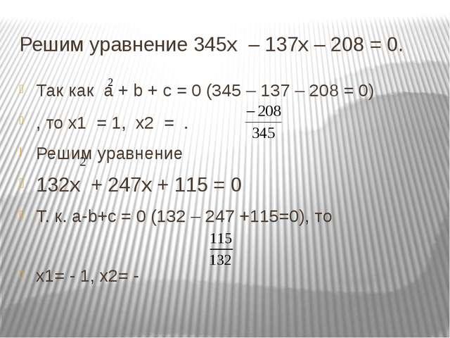 Решим уравнение 345х – 137х – 208 = 0. Так как а + b + с = 0 (345 – 137 – 208...