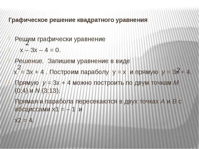 Графическое решение квадратного уравнения Решим графически уравнение х – 3х –...
