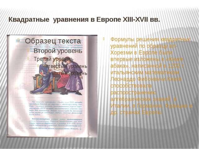 Квадратные уравнения в Европе XIII-XVII вв. Формулы решения квадратных уравне...