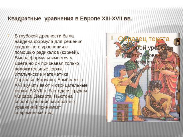 Квадратные уравнения в Европе XIII-XVII вв. В глубокой древности была найдена...