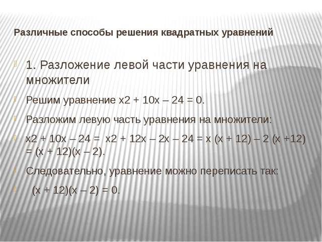 Различные способы решения квадратных уравнений 1. Разложение левой части урав...