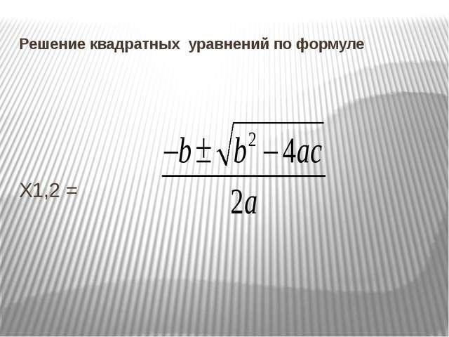 Решение квадратных уравнений по формуле Х1,2 =