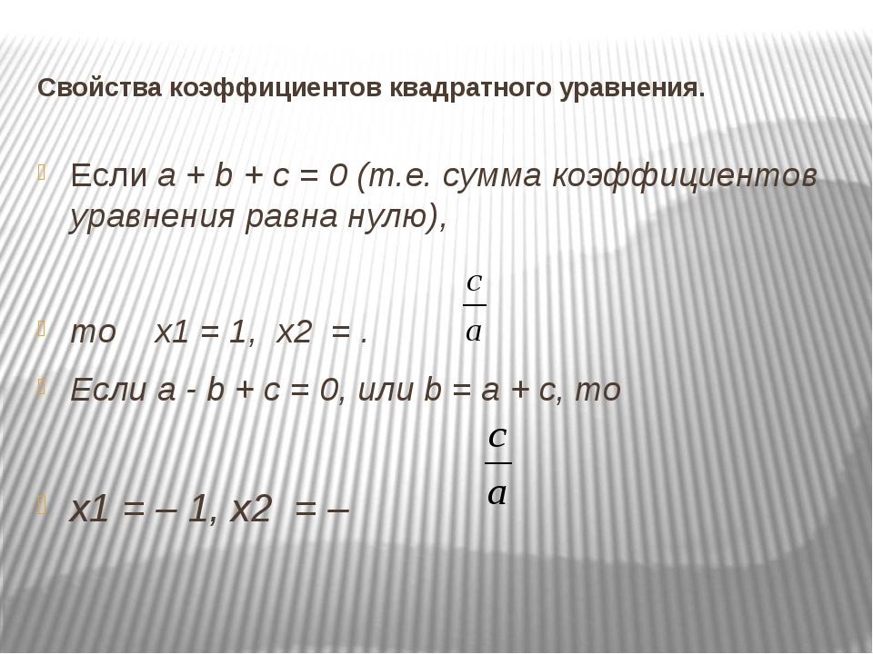 Свойства коэффициентов квадратного уравнения. Если а + b + с = 0 (т.е. сумма...