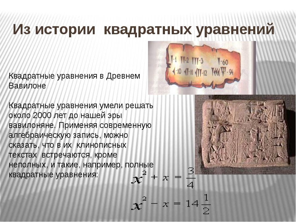 Из истории квадратных уравнений Квадратные уравнения в Древнем Вавилоне Квадр...