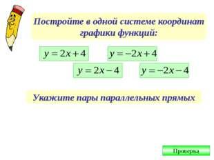 Постройте в одной системе координат графики функций: Укажите пары параллельны