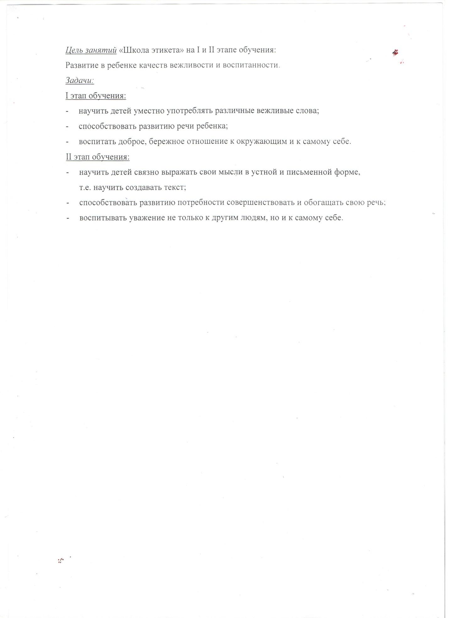 C:\Users\pk0001\Desktop\програма школа этикета\программа 3.jpeg