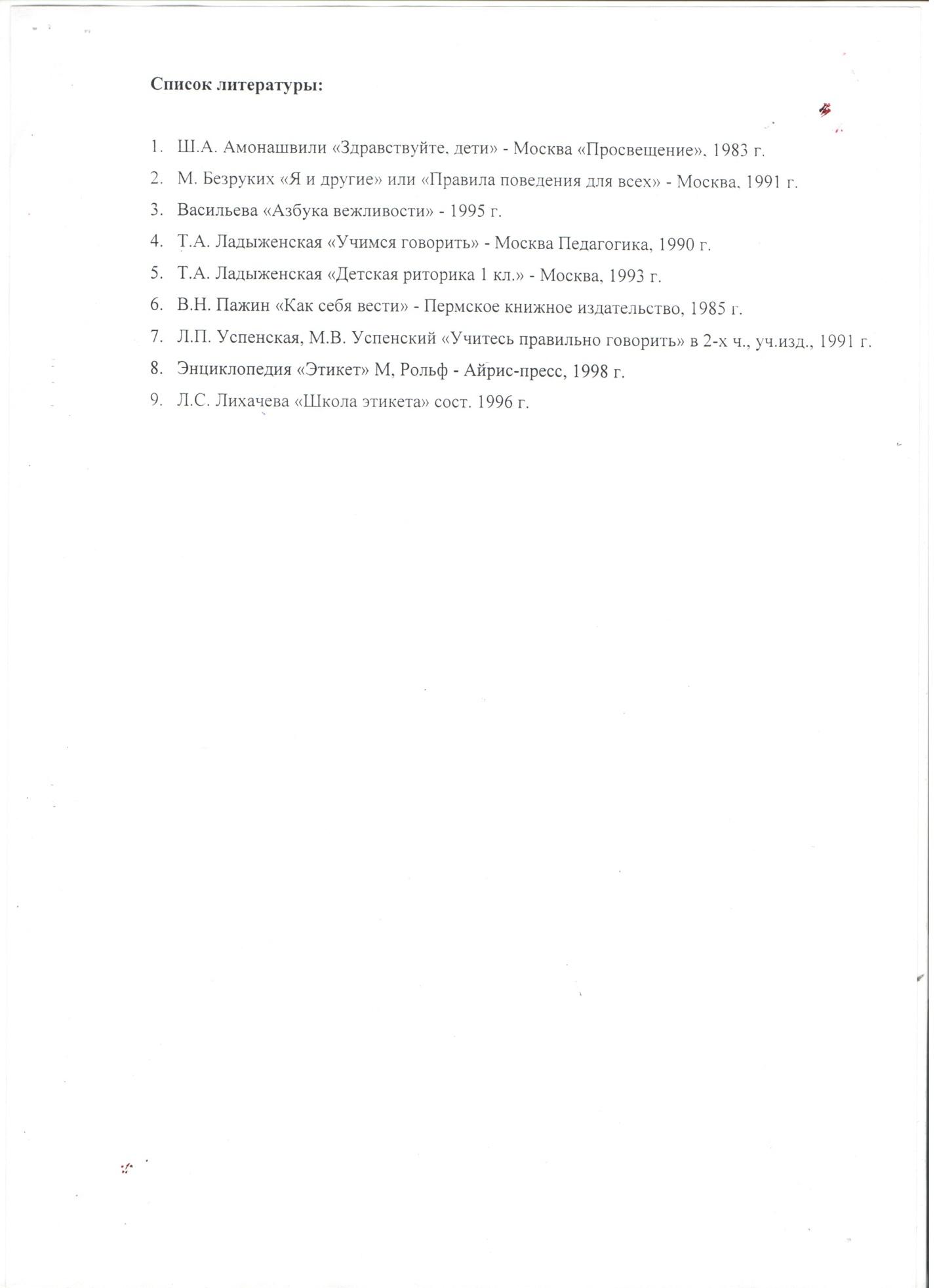 C:\Users\pk0001\Desktop\програма школа этикета\программа 11.jpeg