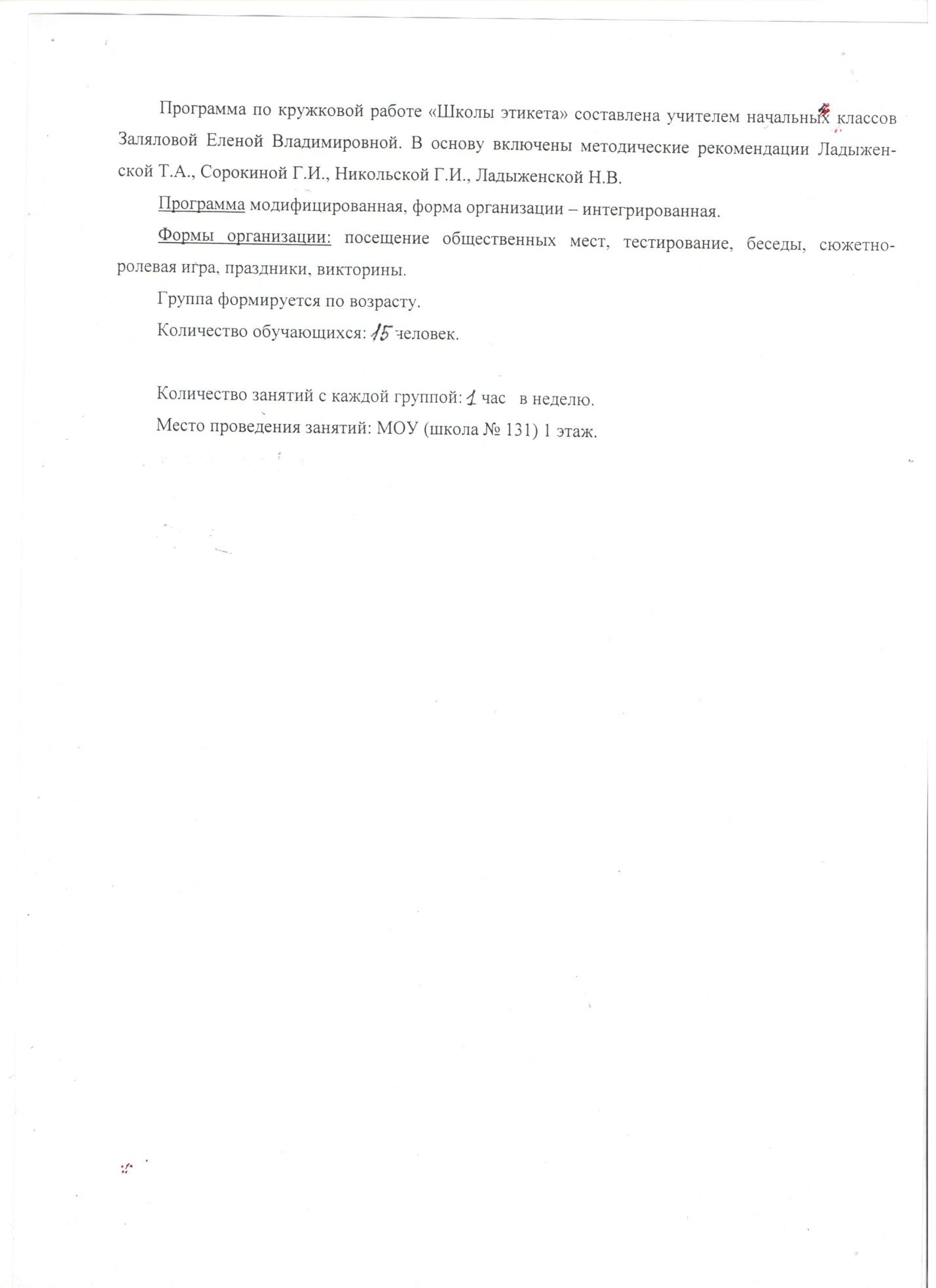 C:\Users\pk0001\Desktop\програма школа этикета\программа 2.jpeg