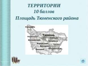 ТЕРРИТОРИИ 40 баллов Сколько муниципальных образований входит в состав Тюменс