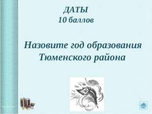 О ДОСТОПРИМЕЧАТЕЛЬНОСТЯХ 10 баллов Где в Тюменском районе это можно увидеть?