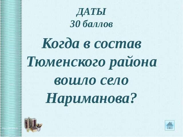 О ДОСТОПРИМЕЧАТЕЛЬНОСТЯХ 30 баллов Музей-заповедник Тюменского района?
