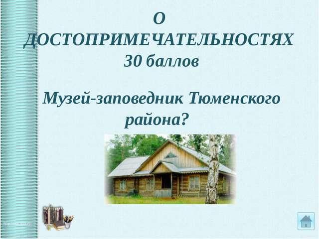 Вопрос на засыпку 30 баллов Что символизируют животные на гербе Тюменского ра...