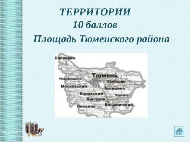 ТЕРРИТОРИИ 40 баллов Сколько муниципальных образований входит в состав Тюменс...