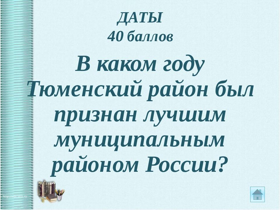 О ДОСТОПРИМЕЧАТЕЛЬНОСТЯХ 40 баллов Региональные заказники Тюменского района?