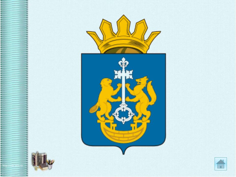 ДАТЫ 40 баллов В каком году Тюменский район был признан лучшим муниципальным...