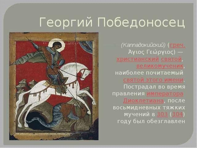 Георгий Победоносец (Каппадокийский) (греч. Άγιος Γεώργιος) — христианский св...