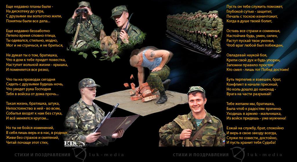 Стихи и поздравления про армию все стихи