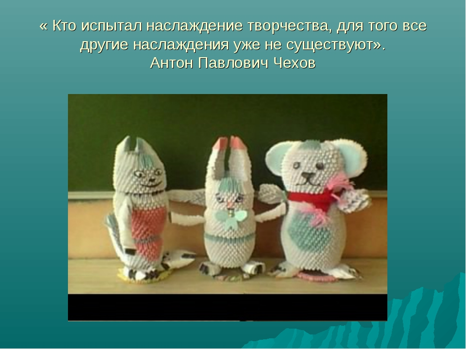 « Кто испытал наслаждение творчества, для того все другие наслаждения уже не...
