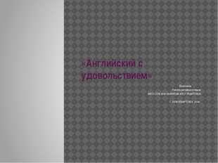 «Английский с удовольствием» Выполнила: Учитель английского языка МБОУ СОШ №2