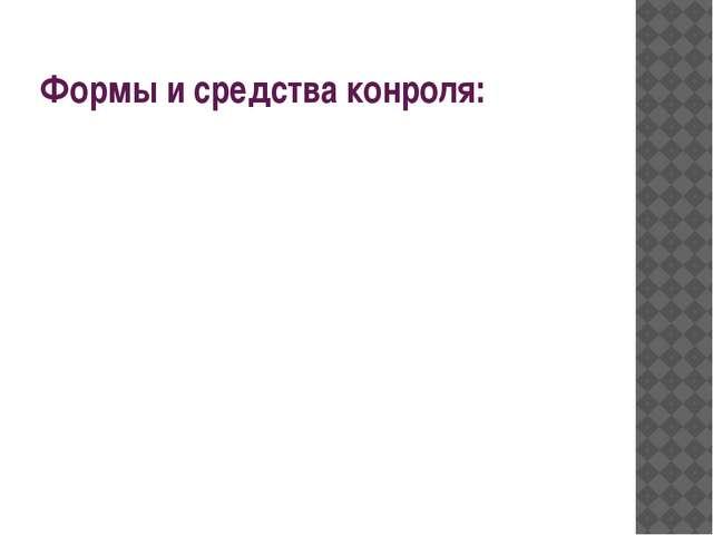 Формы и средства конроля:
