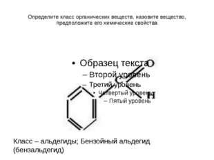 Определите класс органических веществ, назовите вещество, предположите его хи