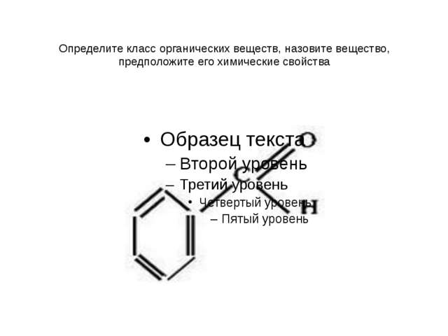 Определите класс органических веществ, назовите вещество, предположите его хи...