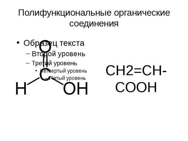 Полифункциональные органические соединения CH2=CH-COOH