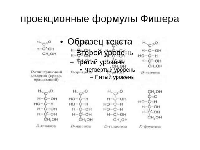 проекционные формулы Фишера