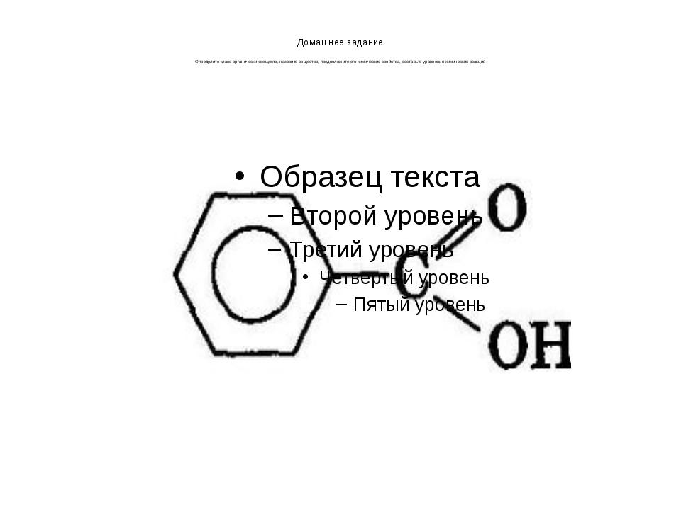 Домашнее задание Определите класс органических веществ, назовите вещество, п...