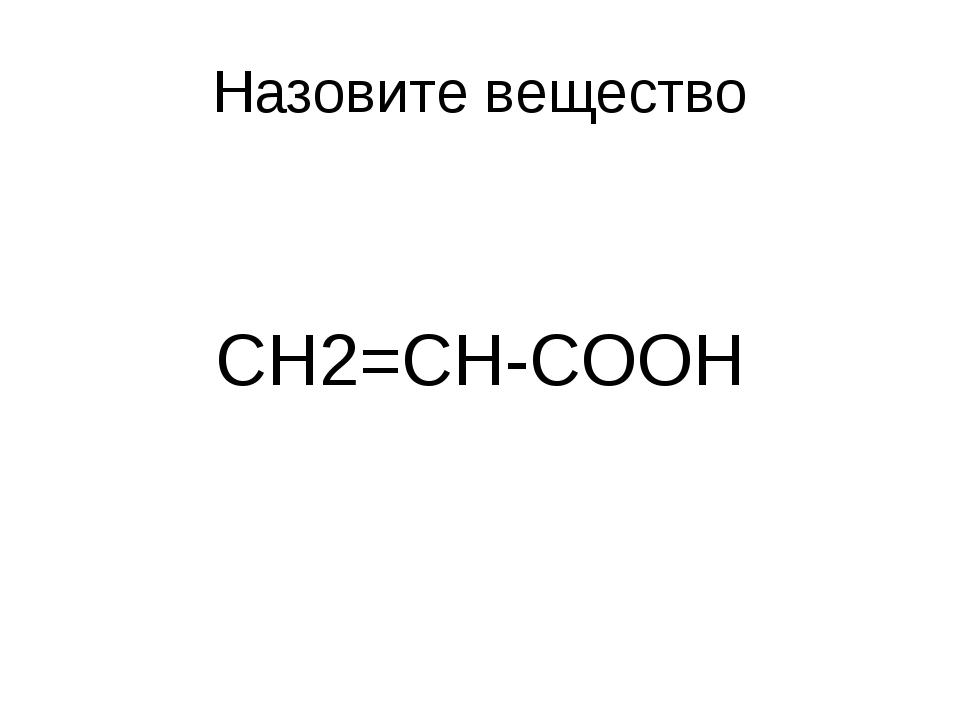 Назовите вещество CH2=CH-COOH