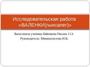 Выполнила ученица Баймиева Оксана 11А Руководитель: Миниахметова И.В. Исследо