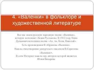 Все мы знаем русскую народную песню «Валенки», которую исполняет Лидия Руслан