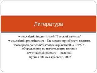"www.valenki.inc.ru - музей ""Русский валенок"" www.valenki.promsherst.ru - Где"