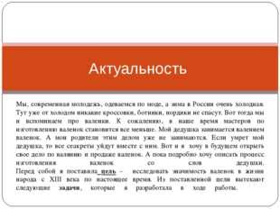 Мы, современная молодежь, одеваемся по моде, а зима в России очень холодная.