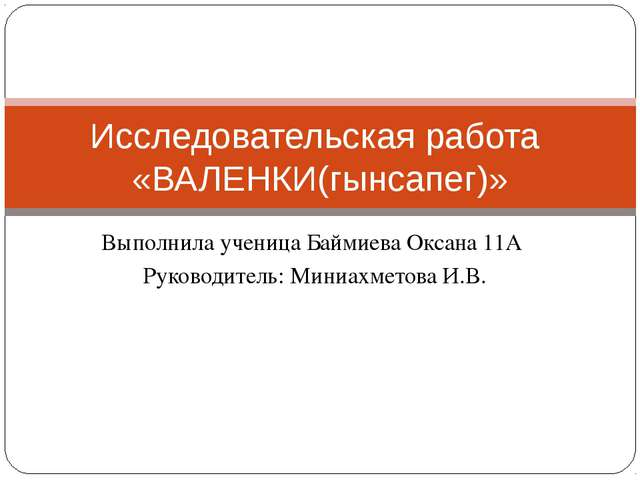 Выполнила ученица Баймиева Оксана 11А Руководитель: Миниахметова И.В. Исследо...