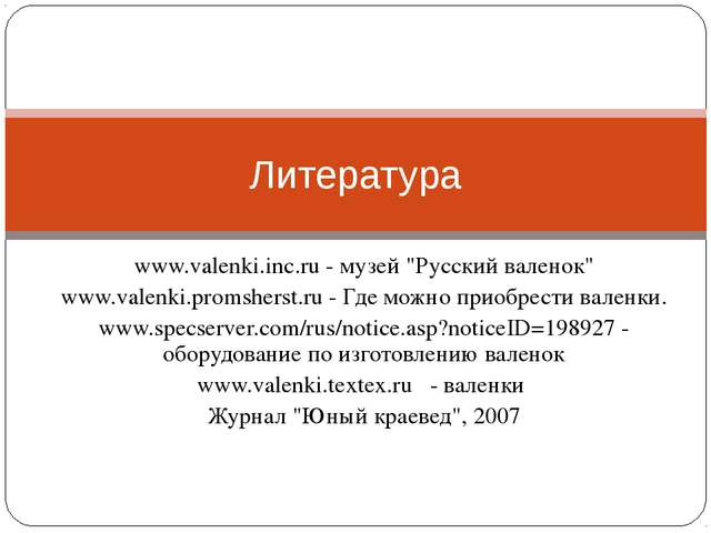 "www.valenki.inc.ru - музей ""Русский валенок"" www.valenki.promsherst.ru - Где..."