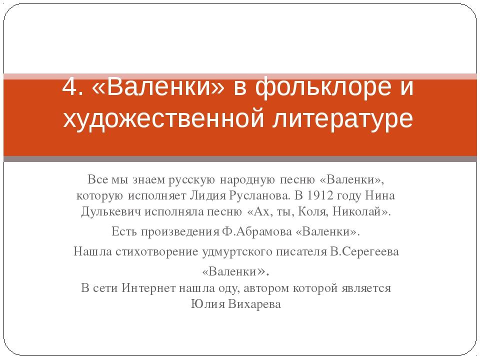 Все мы знаем русскую народную песню «Валенки», которую исполняет Лидия Руслан...