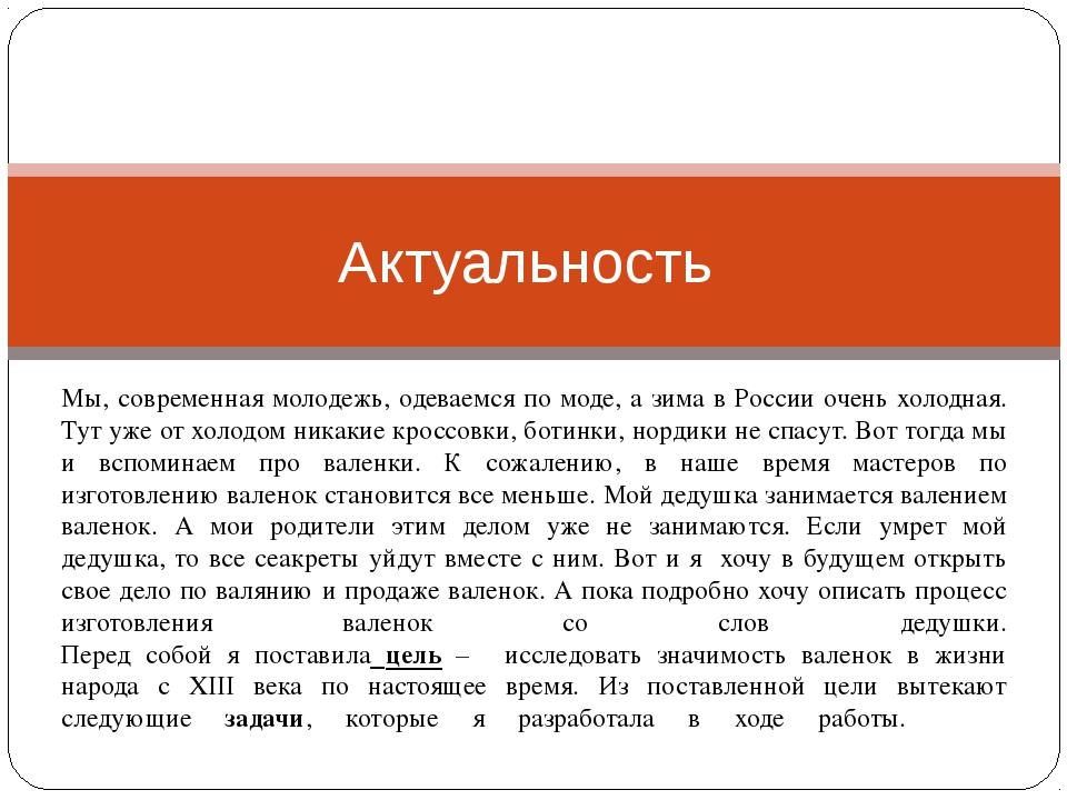 Мы, современная молодежь, одеваемся по моде, а зима в России очень холодная....