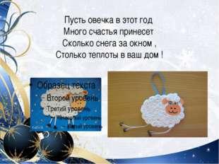 Пусть овечка в этот год Много счастья принесет Сколько снега за окном , Cтоль