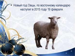 Новый год Овцы, по восточному календарю наступит в 2015 году 19 февраля.