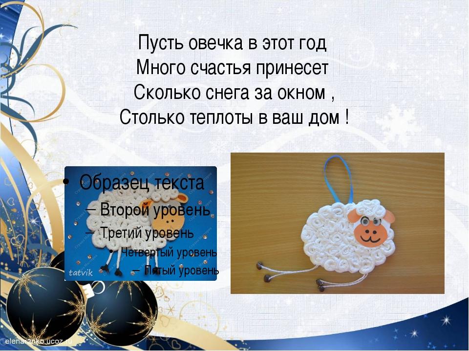 Пусть овечка в этот год Много счастья принесет Сколько снега за окном , Cтоль...