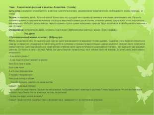 Тема: Красная книга растений и животных Казахстана. (1 слайд) Цель урока: ра