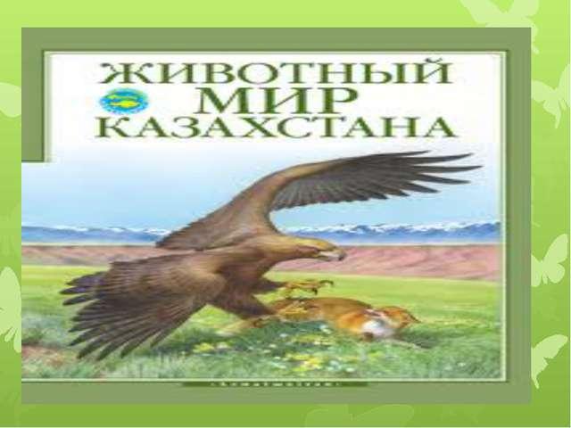 Тема Красная книга растений и животных Казахстана библиотека материалов Тема Красная книга