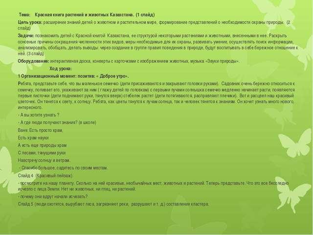 Тема Красная книга растений и животных Казахстана Тема Красная книга растений и животных Казахстана 1 слайд Цель урока
